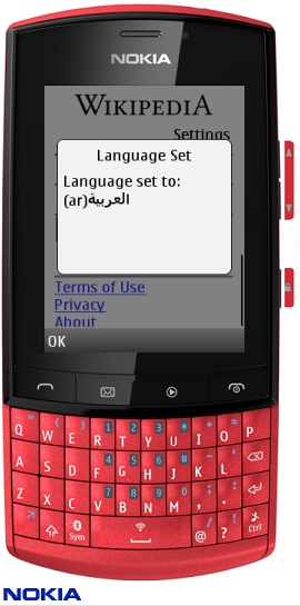 File:Wikipedia J2ME language set dialog.png