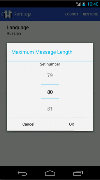 File:And app max length screen.png